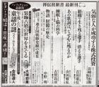 朝日新聞童謡の謎広告