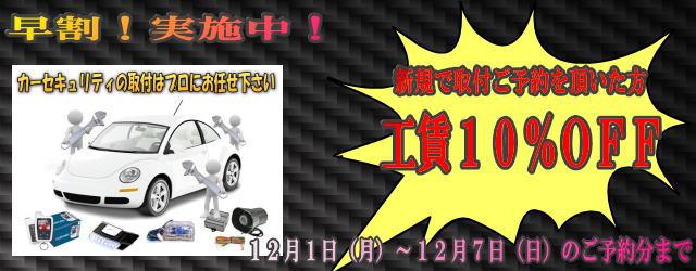 discount-campaign-2014-12-1.jpg