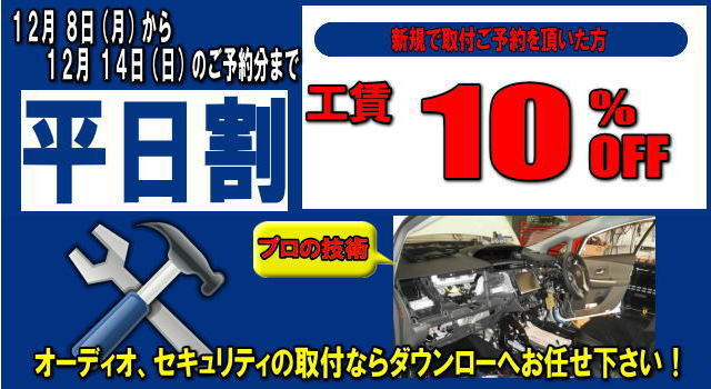 discount-campaign-install-price-off-2014-12-14.jpg
