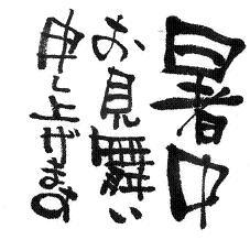 syotyumimai001.jpg