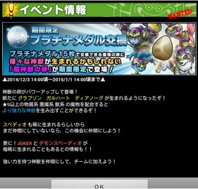 DQMW プラチナメダル交換イベント 超神獣の卵