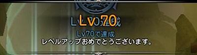 DN 2013-08-04 00-01-20 Sun SS70達成
