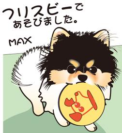 furisubimax.jpg