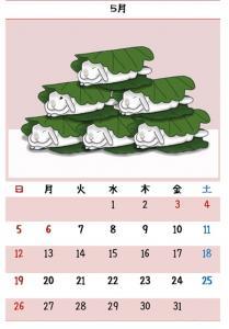 柏餅カレンダー携帯