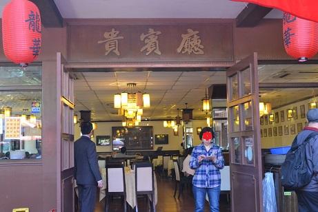 龍華レストラン