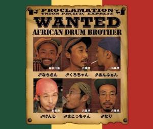 アフリカ音頭