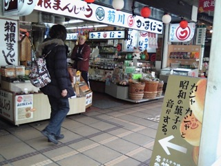 11-56 Hakone shop