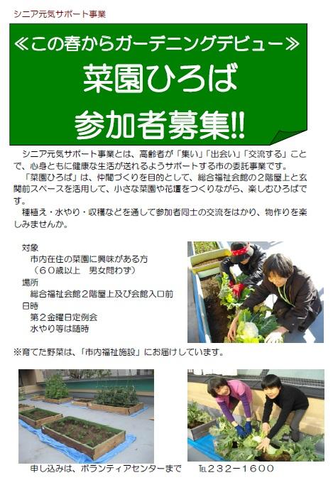 地域福祉課101⑤