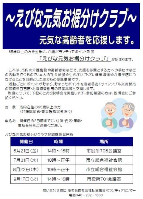 地域福祉課110②縮小