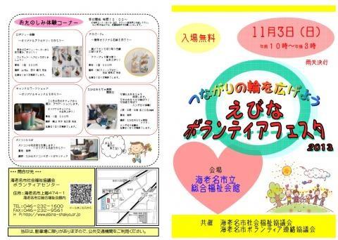 地域福祉課146①縮小