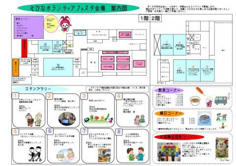 地域福祉課146②縮小