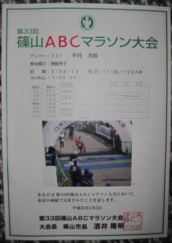 第33回篠山ABCマラソン記録証