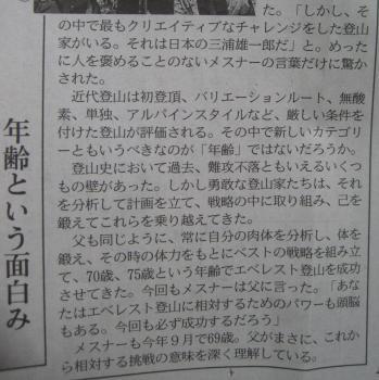 三浦雄一郎記事下 (2)