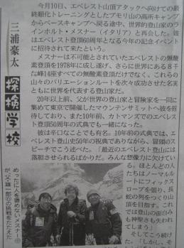 三浦雄一郎記事上 (2)