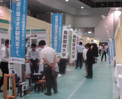鳥取環境ビジネス交流会2