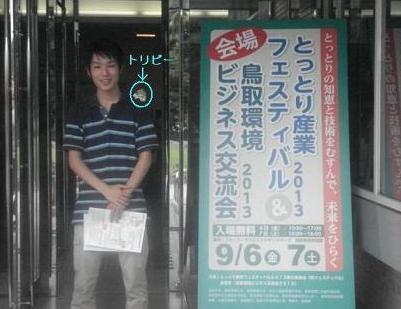 鳥取環境ビジネス交流会1