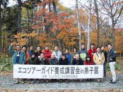 養成講習会【弟子屈】20101025