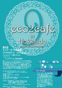 エコツーカフェ北海道20120602