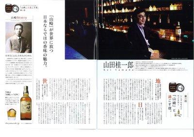 日経ビジネス20120521