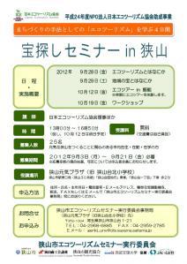 sayamashi_takarasagashi_201209_02.jpg