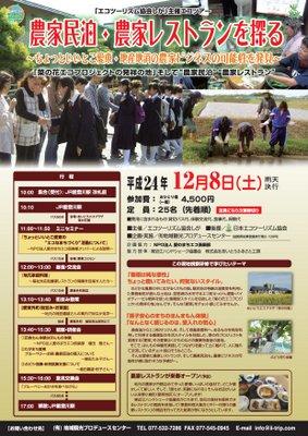 shiga_20121208_01.jpg