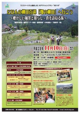 shiga_tanada_20121110_01.jpg