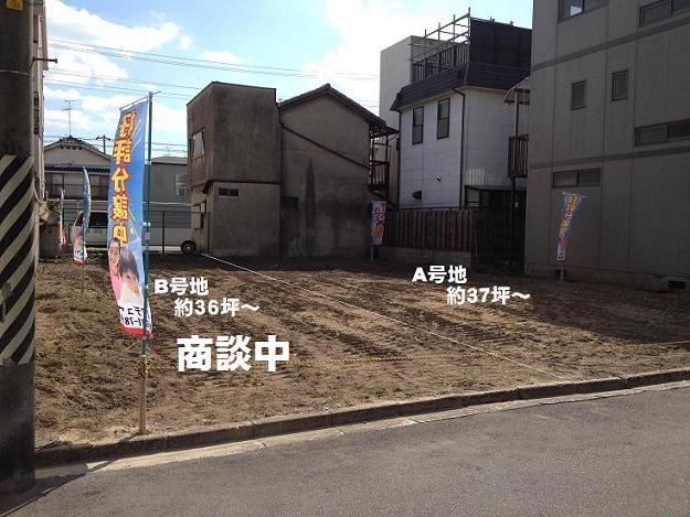 寿町 売り土地写真