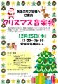 20141225クリスマス会チラシ学生用