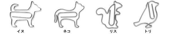 d-clip-4種類