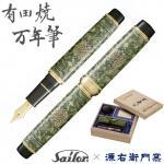 有田焼 万年筆 1種 緑