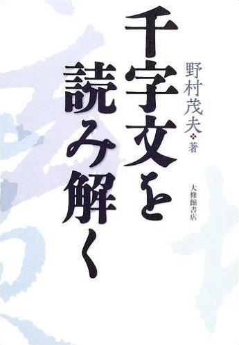 千字文を読み解く 表紙 野村茂夫 大修館書店