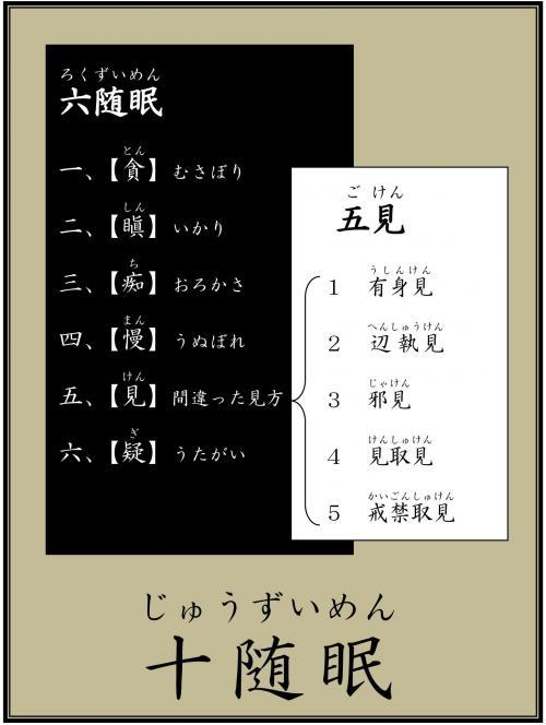 十随眠_convert_20120313064111