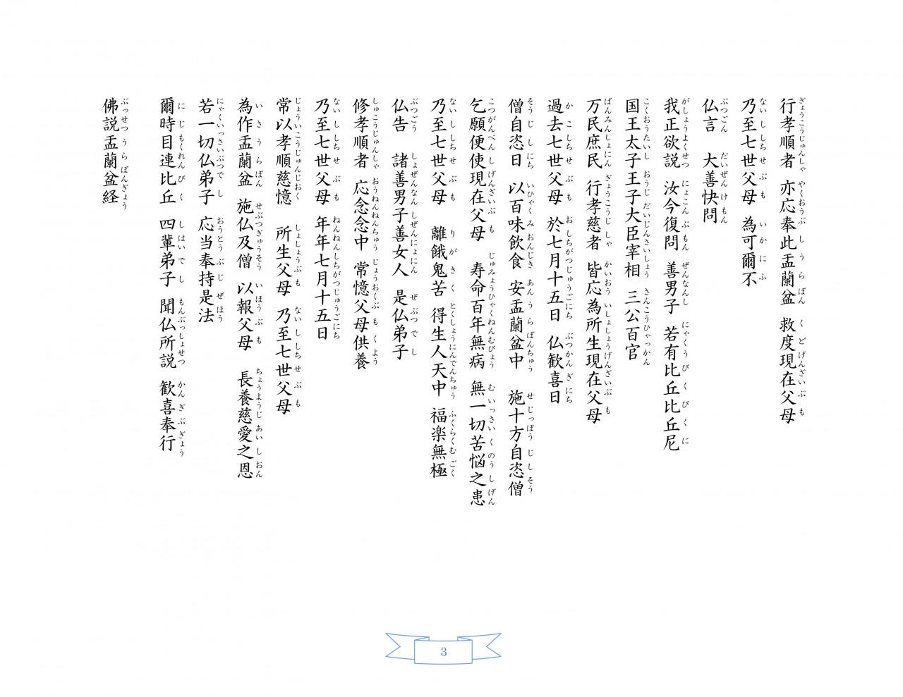 s_urabon_02.jpg