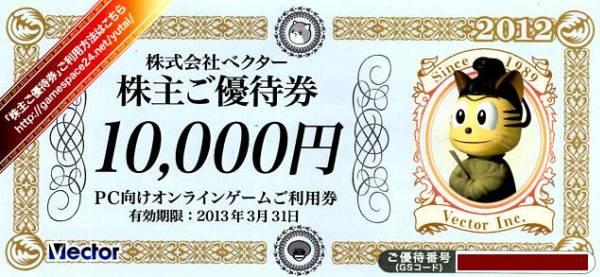 ベクター株主優待券10000円券