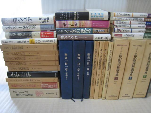 キリスト教書、関連書籍