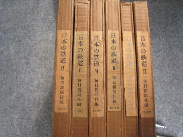 1960年代発行の鉄道の本