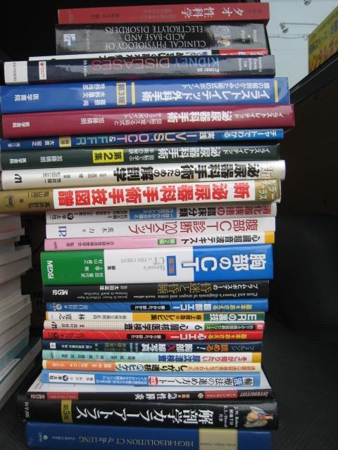 20140206_医学書1