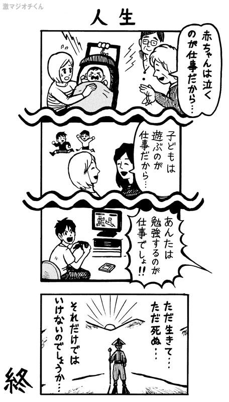 jinsei.jpg
