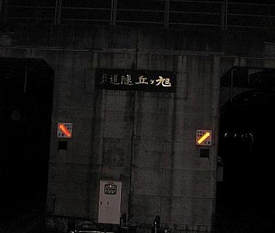 旭ヶ丘隧道1