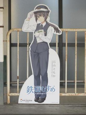 石山ともか京阪山科駅