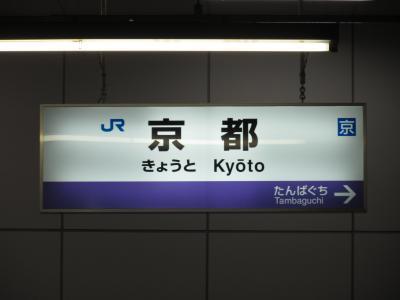 京都駅名標