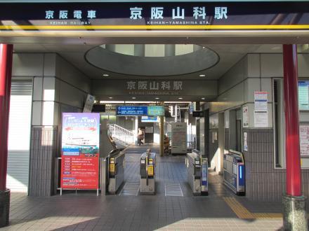 京阪山科駅
