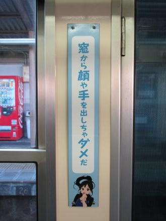 けいおん列車14