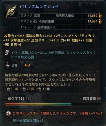 ラクム+11_4