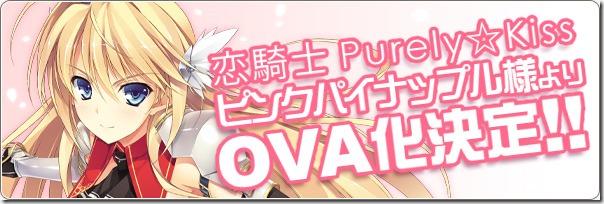 koikishi_ova_kettei_banner