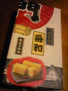 「芋ようかん」舟和(東京)