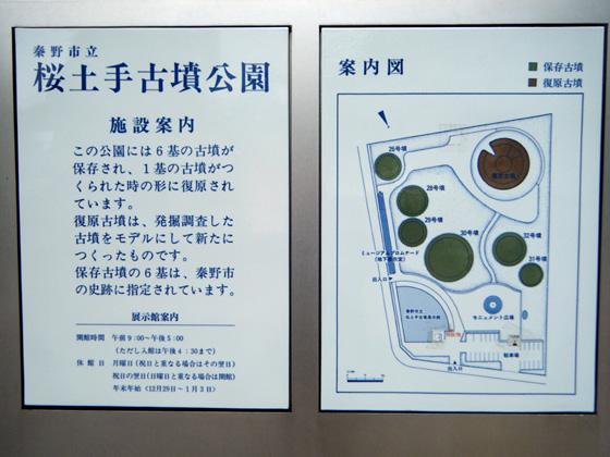 桜土手古墳公園