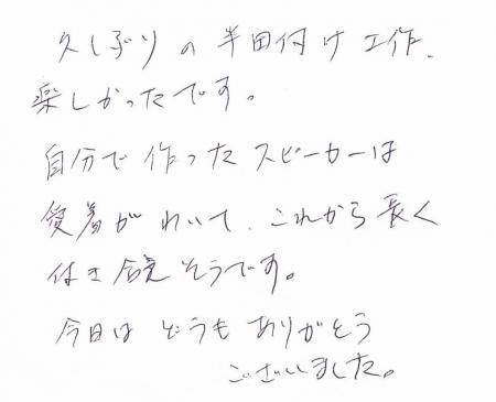 2013年9月22日感想2