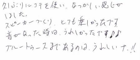 2013年9月22日感想3