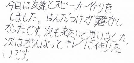 2013年9月22日感想5